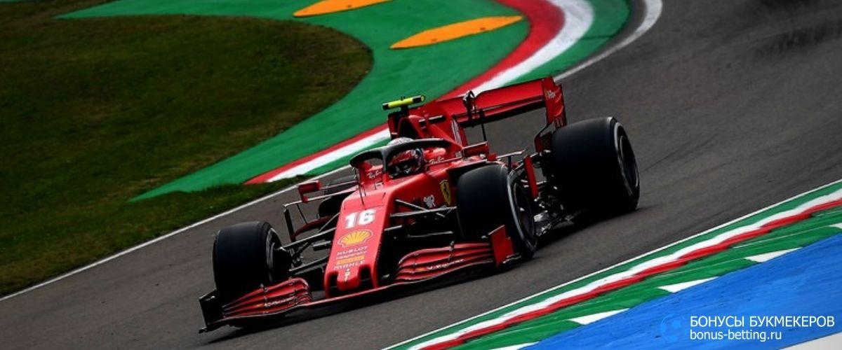 Ставки на Формулу-1 Гран-при Эмилии-Романьи 2021