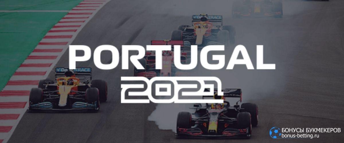 Гран-при Португалии 2021: дата и место