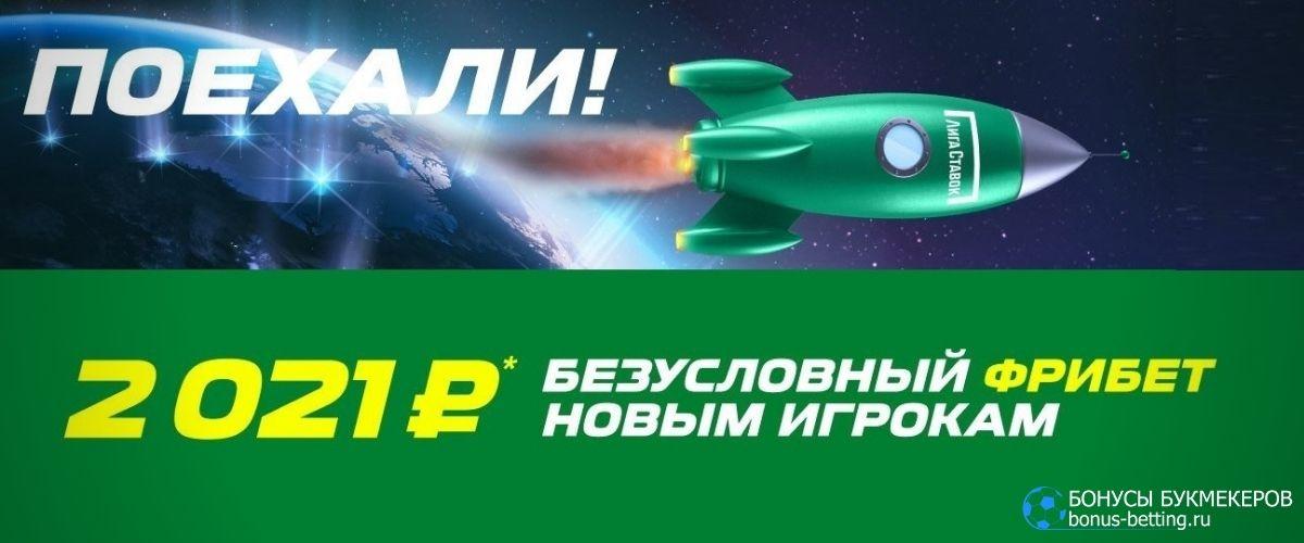 Космический фрибет Лига Ставок