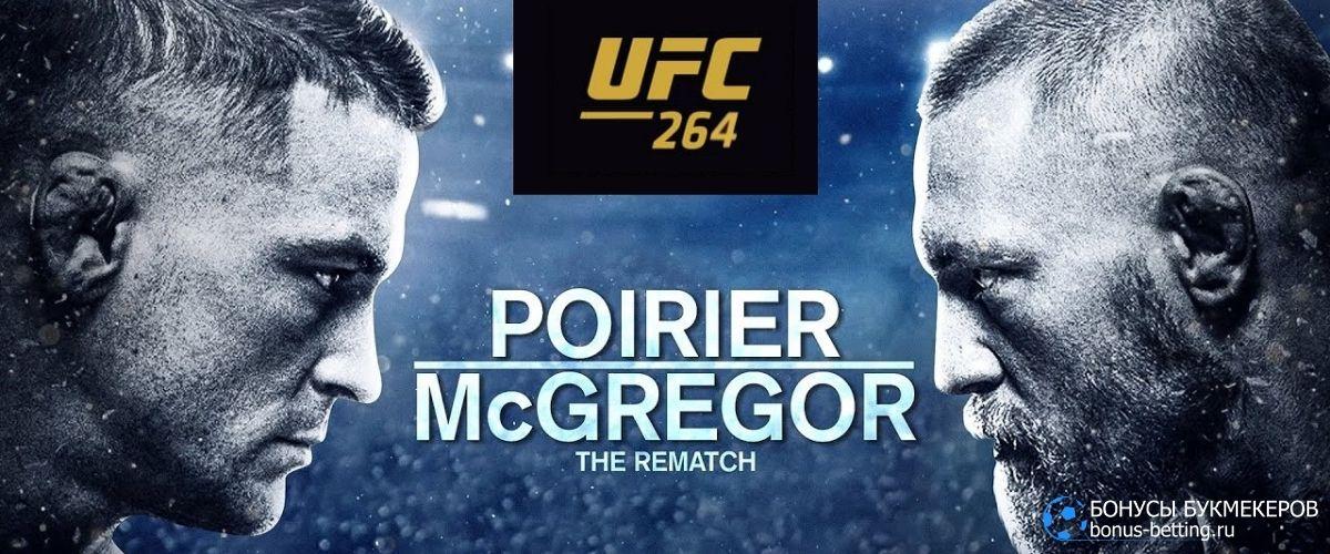 Макгрегор – Порье 3 прогноз 11 июля