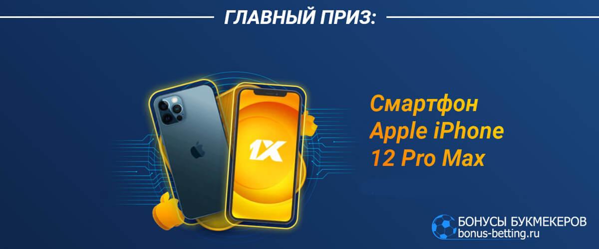 iPhone 12 PRO MAX в 1хбет