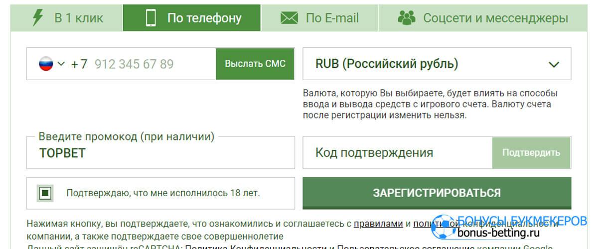 LineBet личный кабинет регистрация