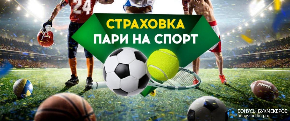Страховка пари на спорт GGbet