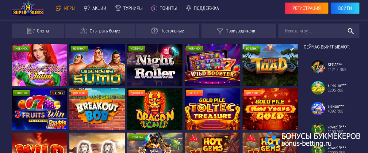 supetslots вход