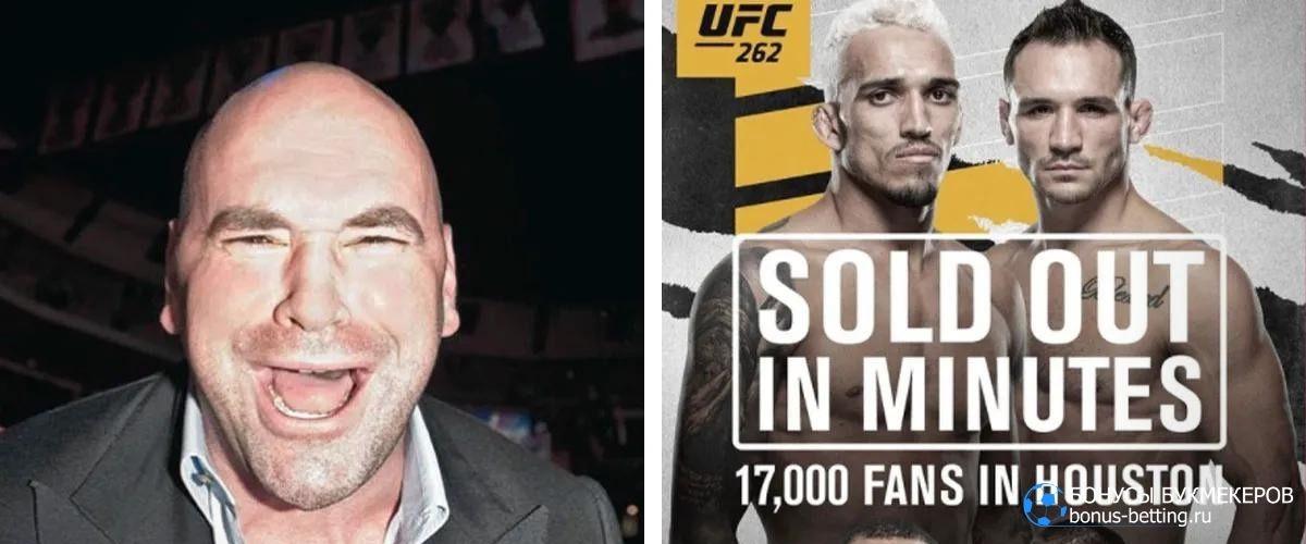 UFC 262: дата и время