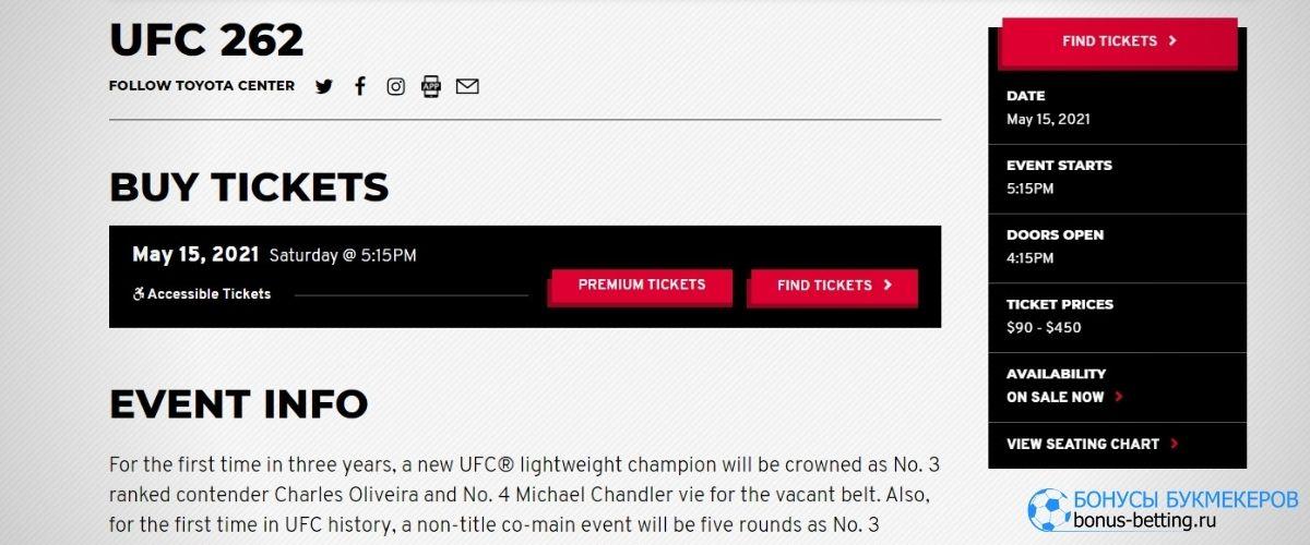 Где купить билеты на UFC 262