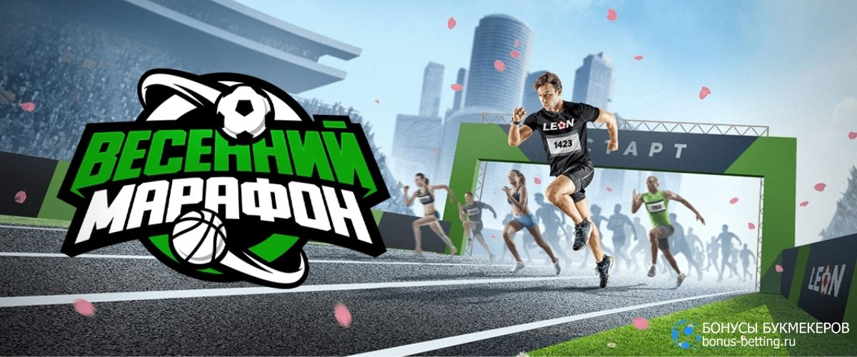 Весенний марафон Леон