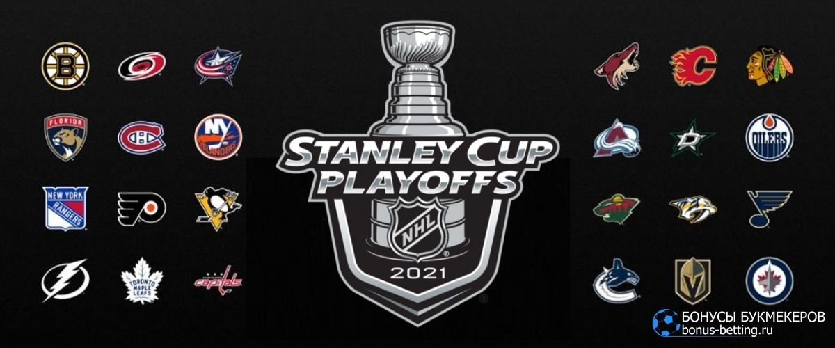 НХЛ плей-офф 2021: команды