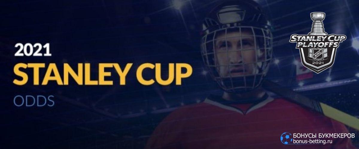 Ставки на НХЛ плей-офф 2021