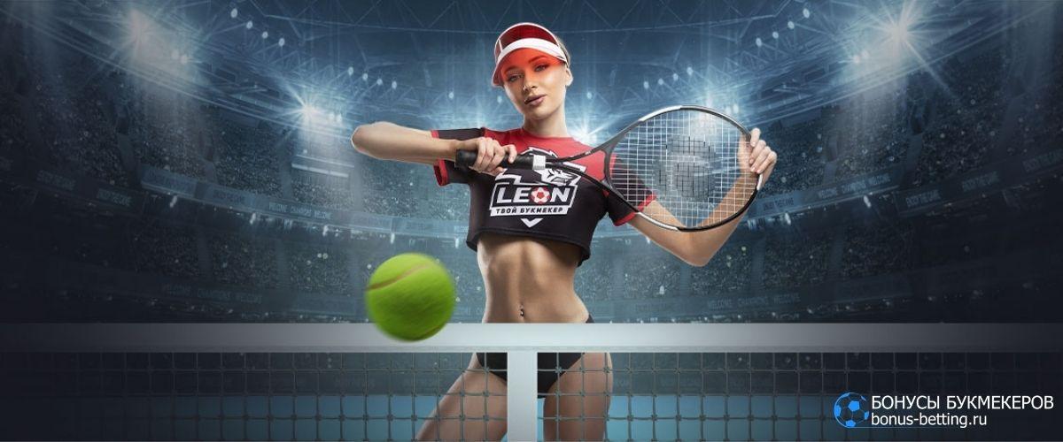 Ставки на теннис Леон