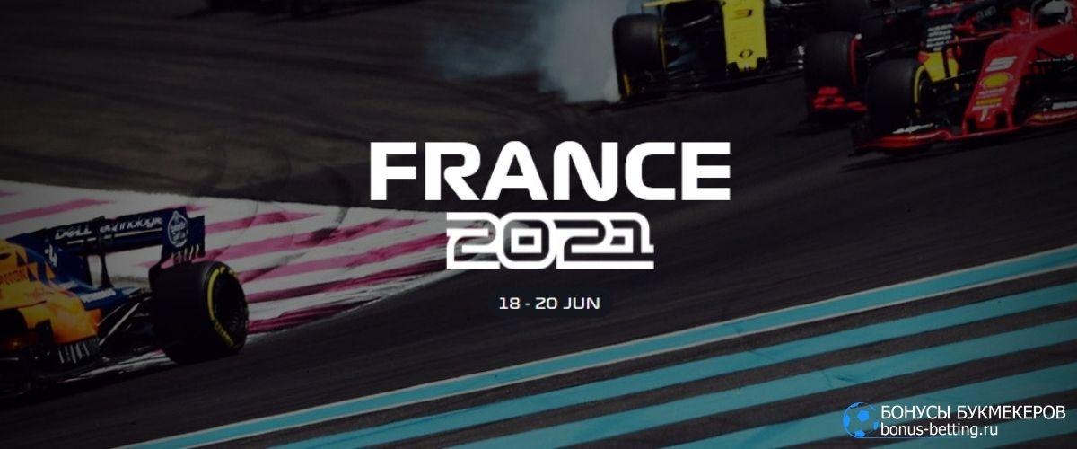 Гран-при Франции 2021