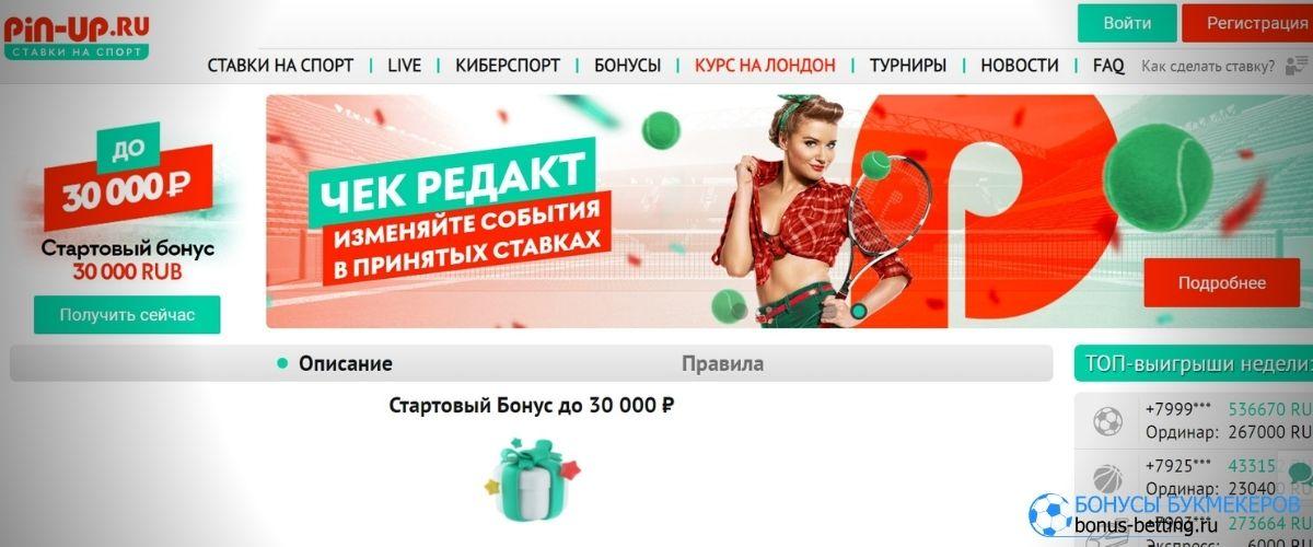 Переходим по регистрационной промо-ссылке на официальный ресурс БК Pin Up