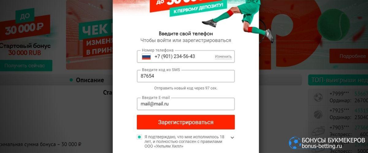 Ввод полученного 5-значного SMS-кода в Pin Up
