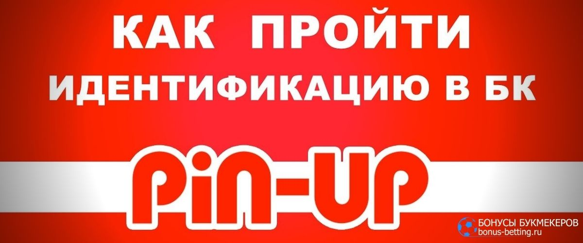 Промокод Pin Up: идентификация