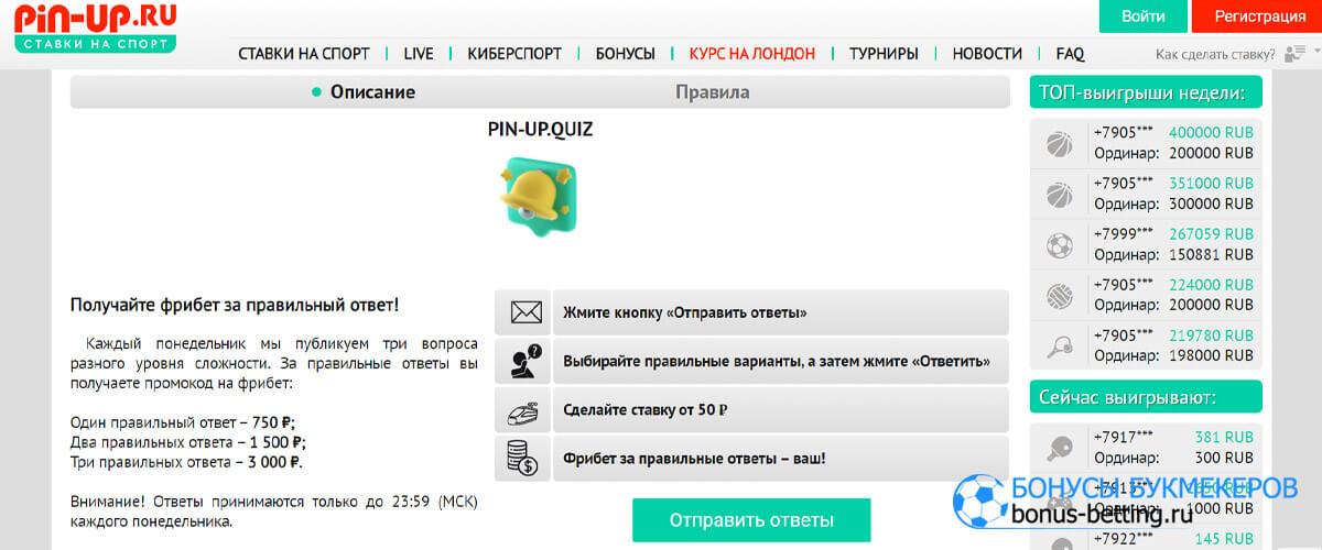 Pin Up регистрация Best