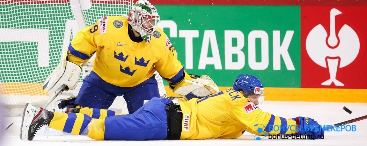 Сборная Швеции впервые не вышла в плей-офф Кубка Мира по хоккею