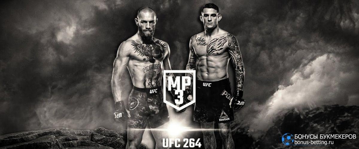 UFC 264: макгрегор - порье 3
