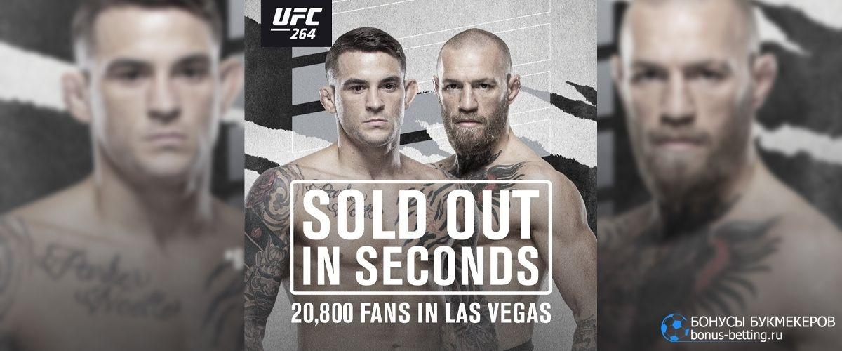 UFC 264: дата и время