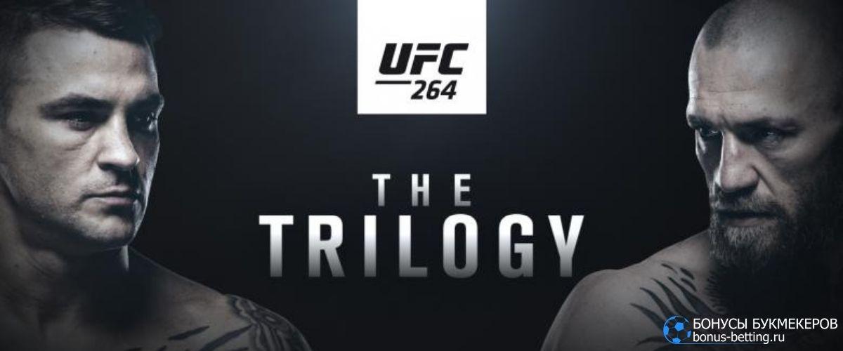 UFC 264: расписание