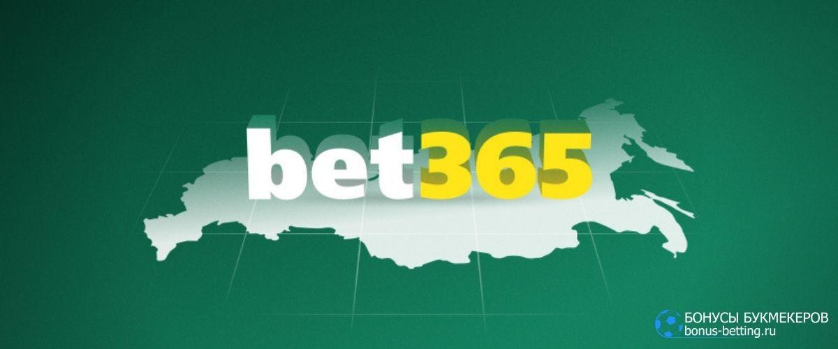 Bet365 бонус код: как отыграть
