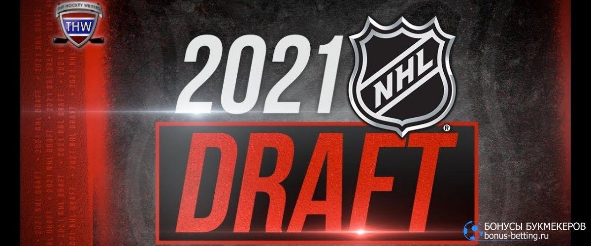 Драфт НХЛ 2021