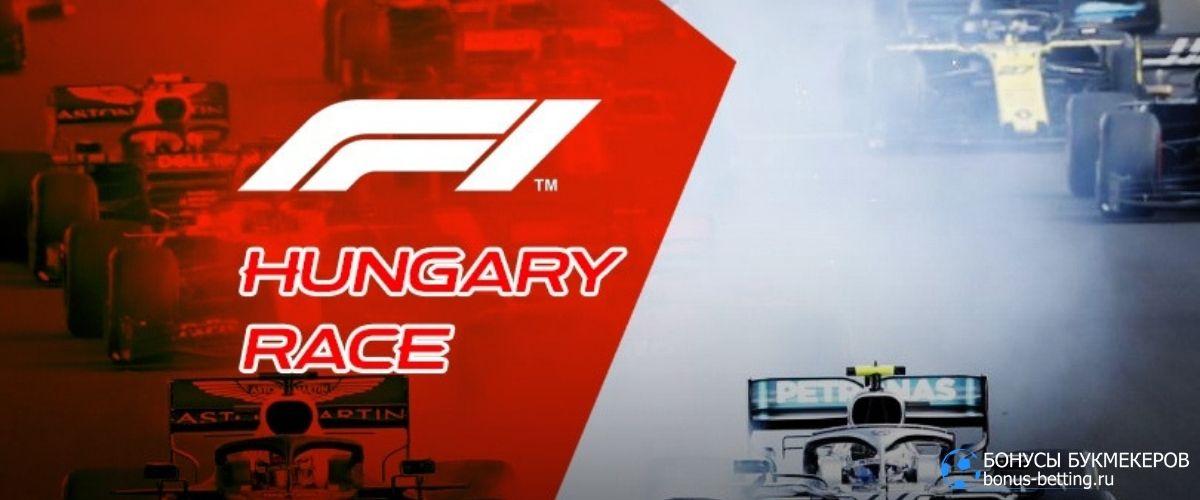 Гран-при Венгрии 2021