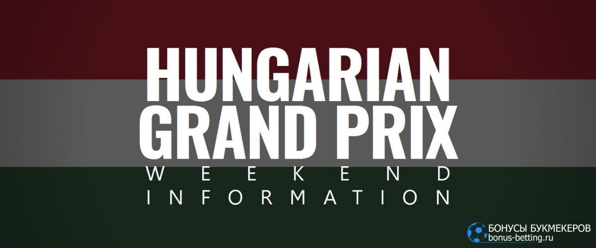 Гран-при Венгрии 2021: дата