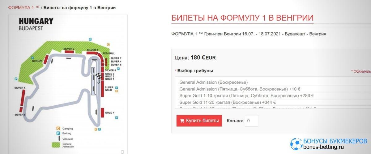 Купить билеты Гран-при Венгрии 2021