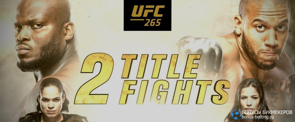 UFC 265: дата и время