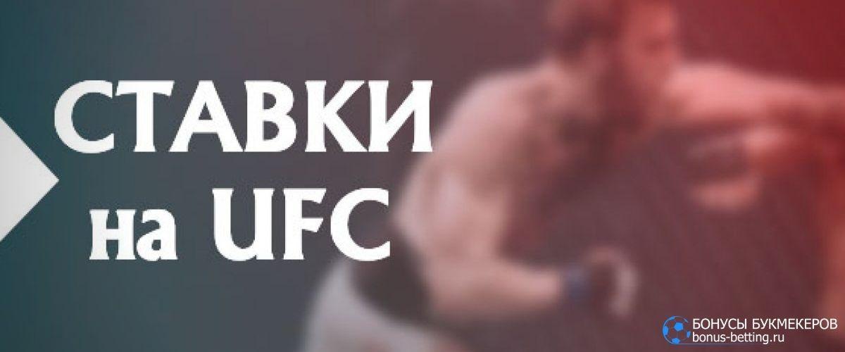 UFC 265: ставки