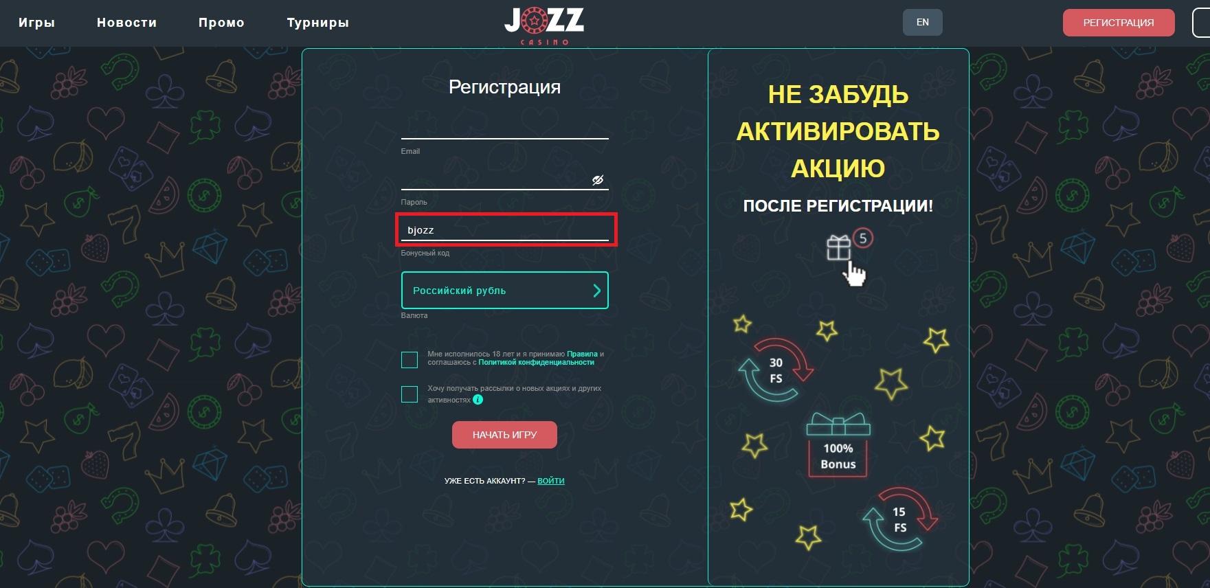 Jozz casino промокод: как получить