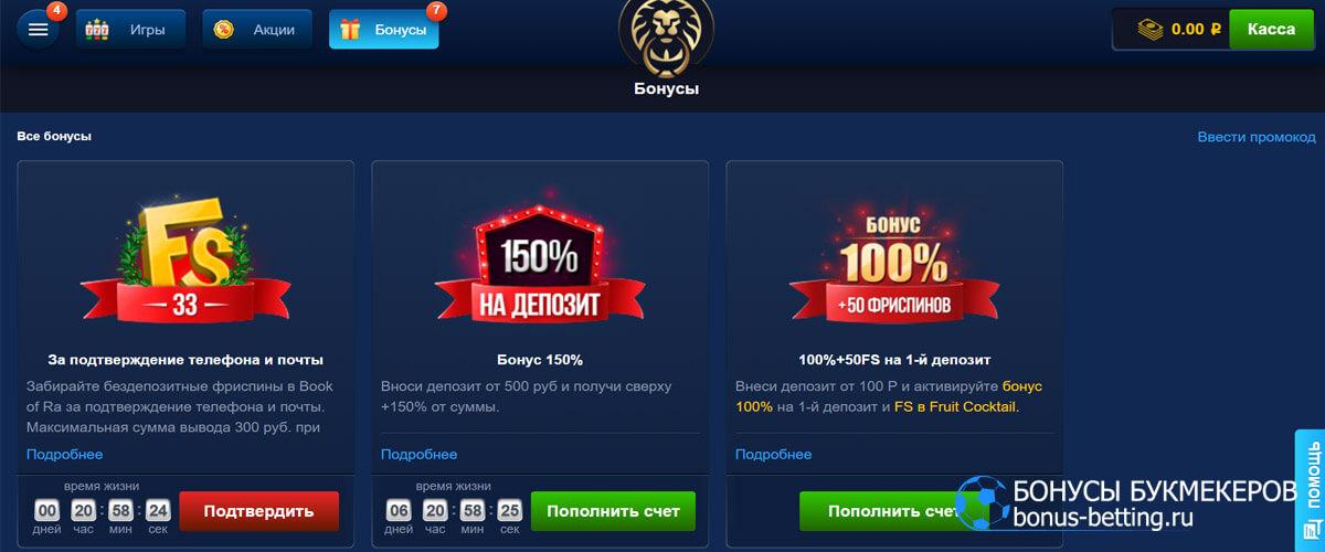 Клуб Лев промокод 150% бонус
