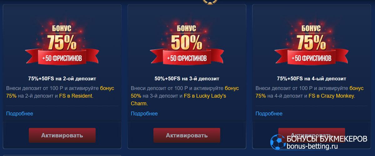 Клуб Лев промокод бонус на депозит