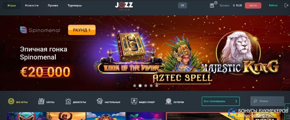 Jozz casino приветственный бонус