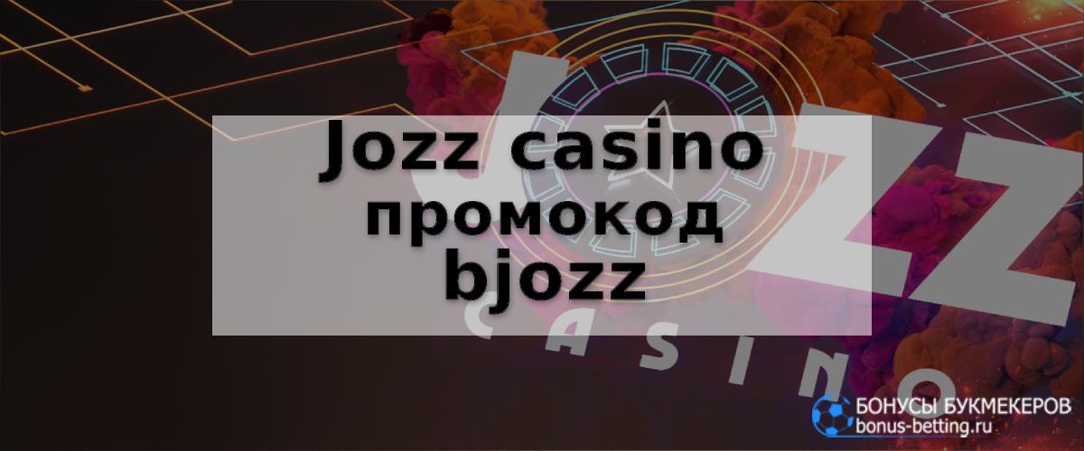 Jozz casino промокод