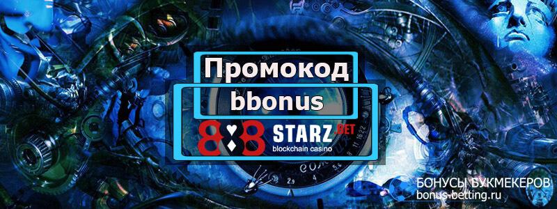 888starz промокод