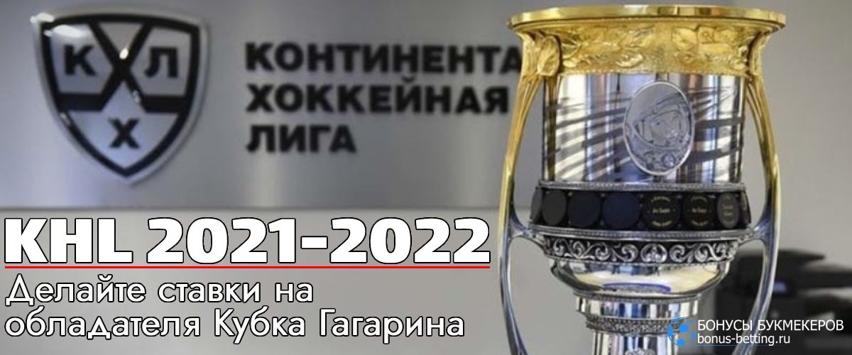Ставки на итоги сезона КХЛ 2021-2022