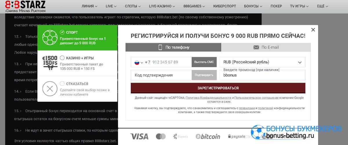 888starz промокод при регистрации