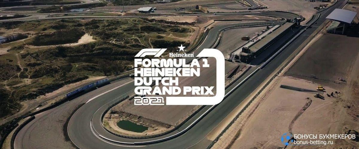 Гран-при Нидерландов 2021: расписание