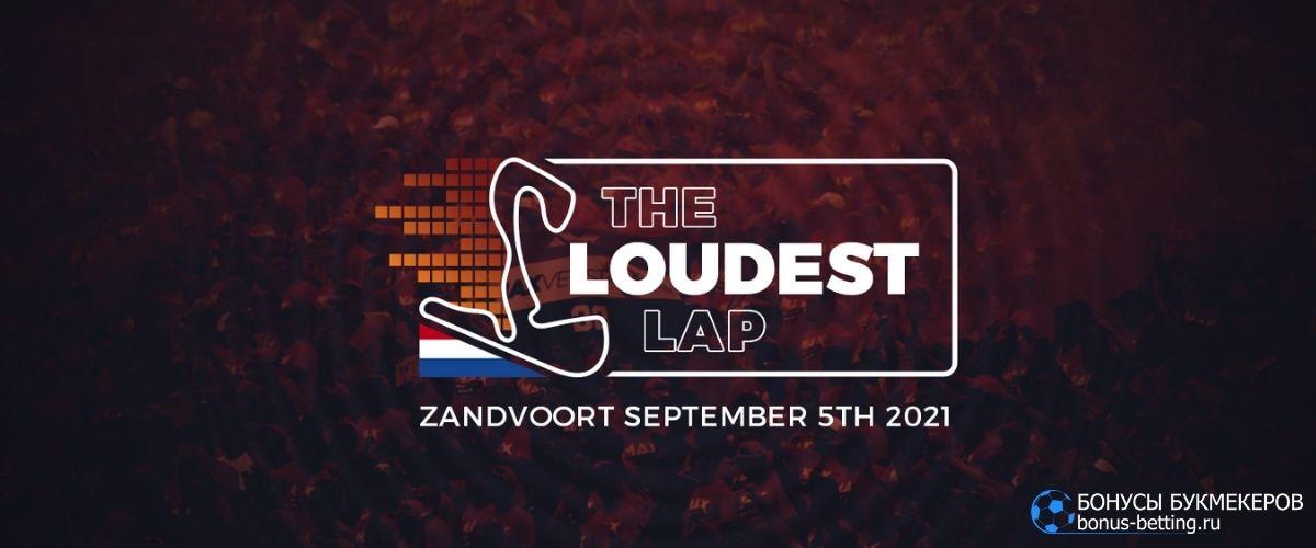 Где смотреть Гран-при Нидерландов 2021