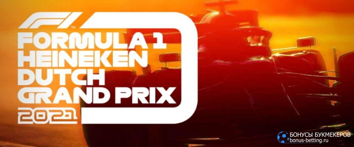 Гран-при Нидерландов 2021