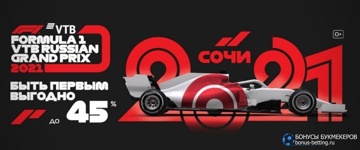 Гран-при Сочи 2021: расписание