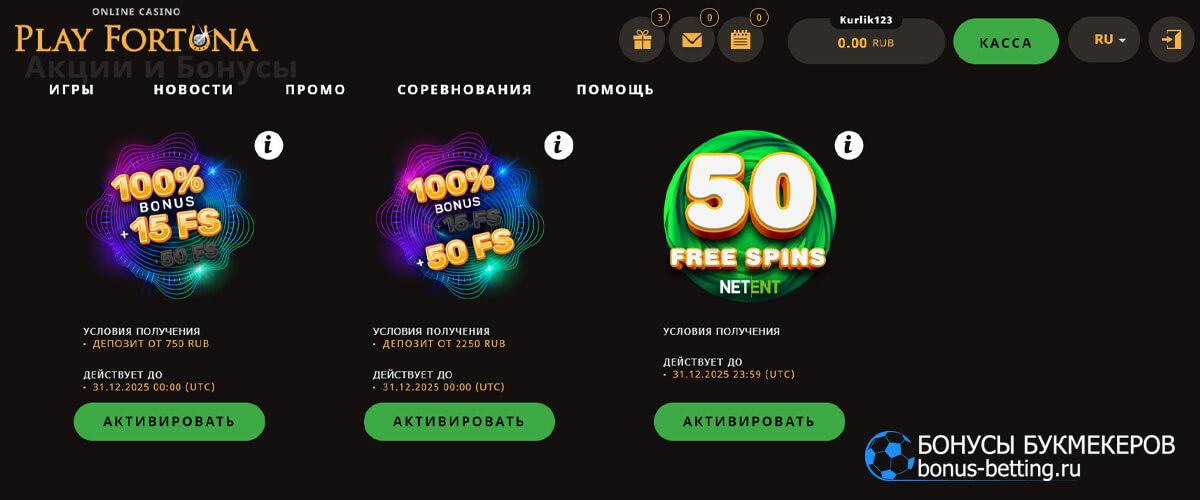 Play Fortuna бонус код бонусы