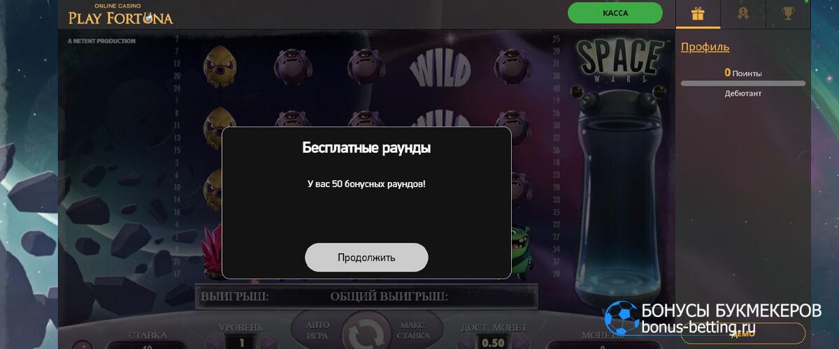 Play Fortuna бонус код фриспины