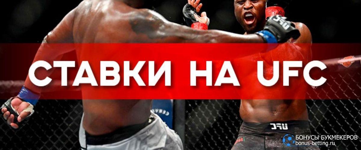 UFC 266: ставки