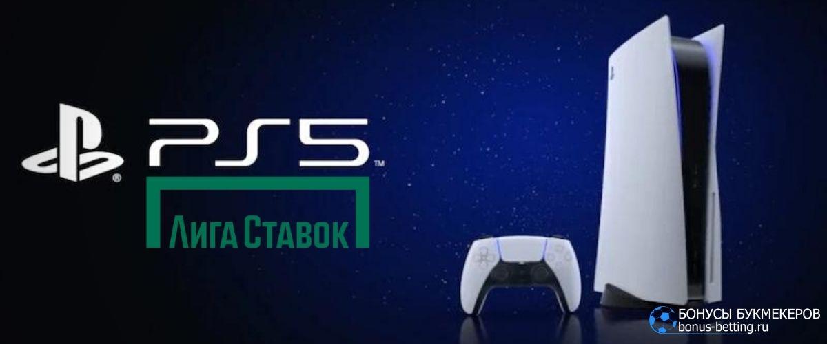Розыгрыш Sony PlayStation 5 в Лига Ставок