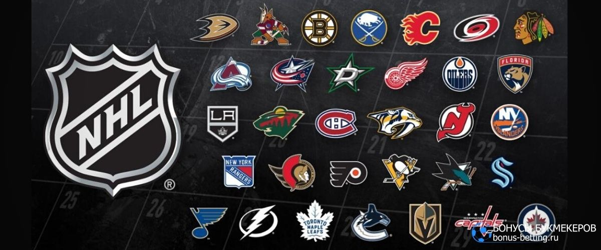 Ставки на НХЛ 2021-2022