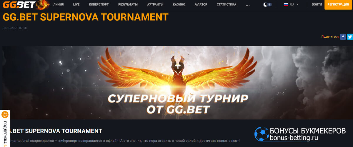 акция GGBet supernova tournament