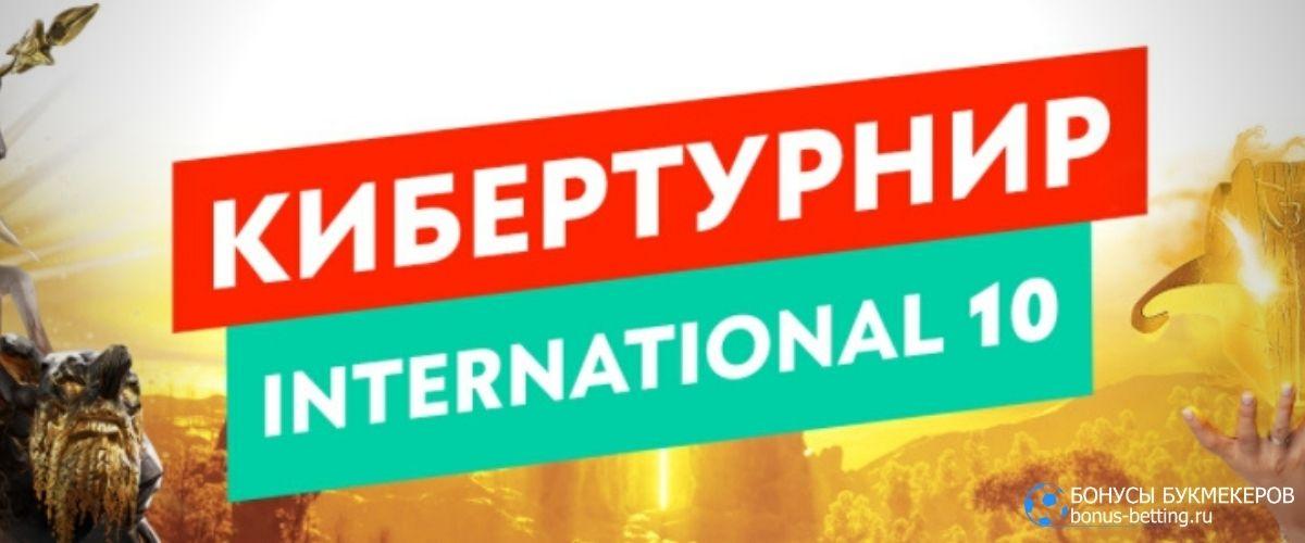 The International 10 с Pin-Up